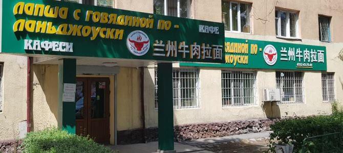 Лапша по Ланьджоуски